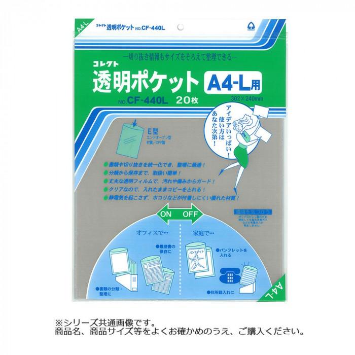 【クーポンあり】【送料無料】コレクト 透明ポケット B5用 E型 500枚 CFT-500