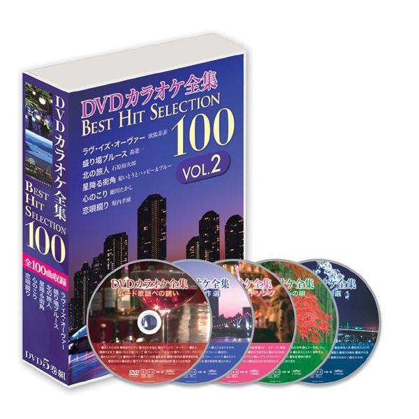 【クーポンあり】【送料無料】DVDカラオケ全集 Best Hit Selection 100 VOL.2 DKLK-1002/歌い継がれてきた名曲の中から100曲をセレクト!!