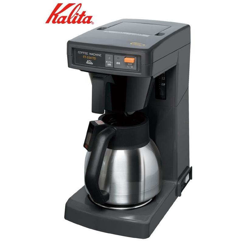 【クーポンあり】【送料無料】Kalita(カリタ) 業務用コーヒーマシン ET-550TD 62149 全自動 コーヒーメーカー 保温 珈琲めーかー ブラック ドリップ ステンレス コーヒー サーバー