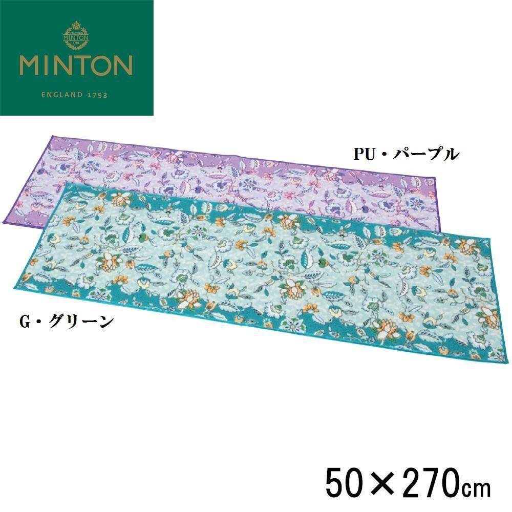 【送料無料】川島織物セルコン ミントン トワイライトハドンホール キッチンマット(すべり止め加工) 50×270cm FT1220 キッチンにぴったりの花柄のデザイン。