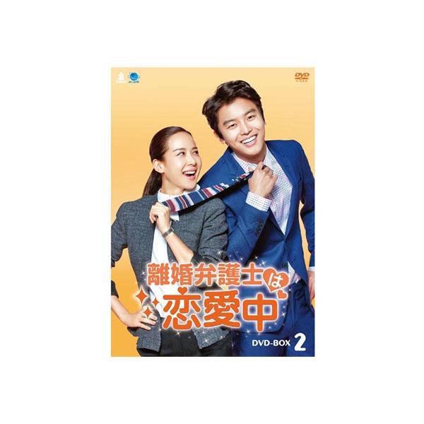 【クーポンあり】【送料無料】韓国ドラマ 離婚弁護士は恋愛中 DVD-BOX2/男女のロマンスをコミカルに描いた胸キュン・ラブコメディ!!