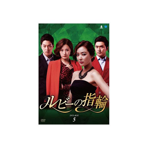 【クーポンあり】【送料無料】韓国ドラマ ルビーの指輪 DVD-BOX5/演出家チョン・サンが手掛ける愛と復讐の最高傑作!!