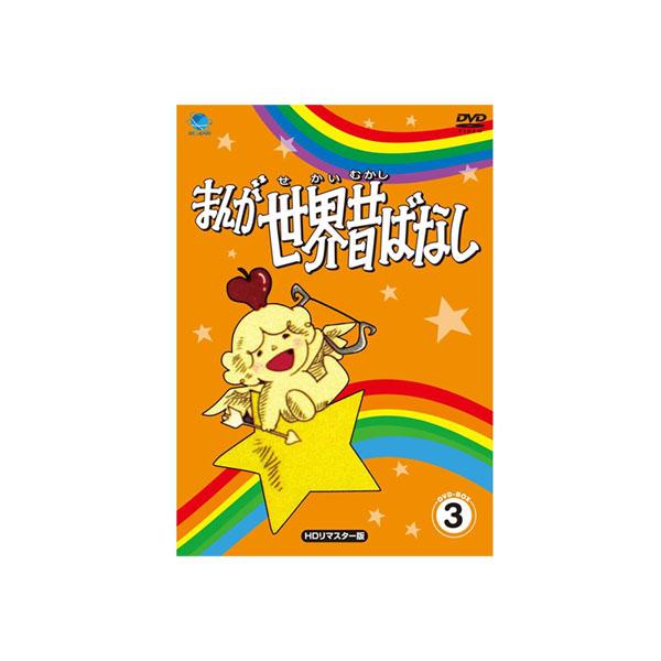【最大ポイント20倍】【送料無料】まんが世界昔ばなし DVD-BOX3
