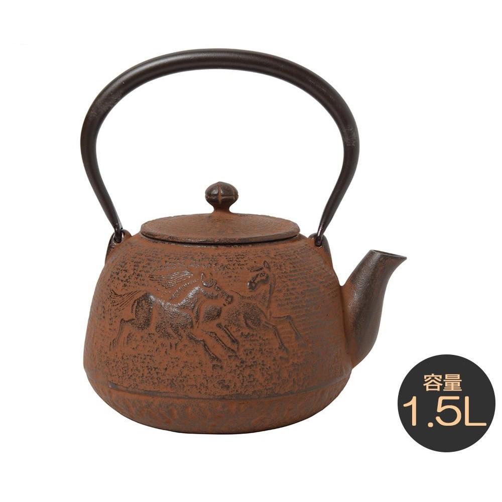 【送料無料】南部鉄器 宝生堂 鉄瓶 宝珠馬 錆色 1.5L 700114 南部鉄器の鉄瓶でまろやかなお茶を!