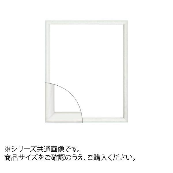 大額 6700 デッサン額 大全紙 ホワイト シンプルなデザイン