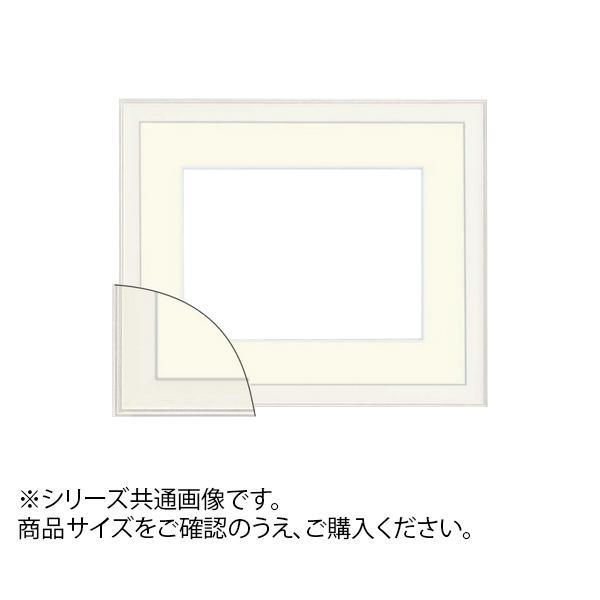 【クーポンあり】【送料無料】大額 8215 水彩額 F10 ホワイト 樹脂製の水彩額。