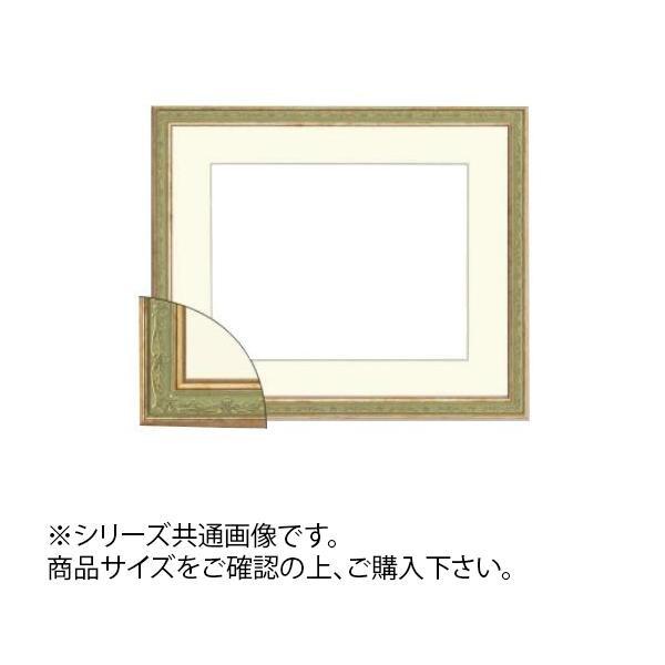 【クーポンあり】【送料無料】大額 8222 水彩額 プラウドシリーズ F10 グリーン