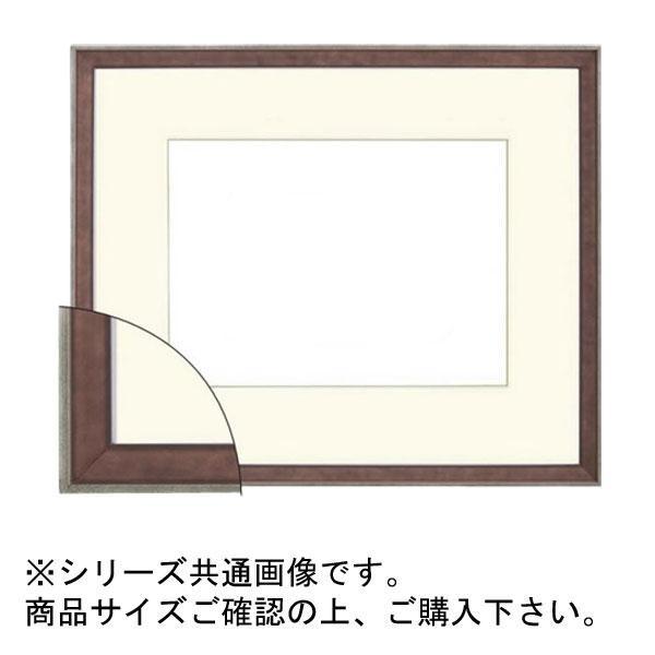 【クーポンあり】【送料無料】大額 8314 水彩額 ルチアーノ シリーズ F8 ブラウン