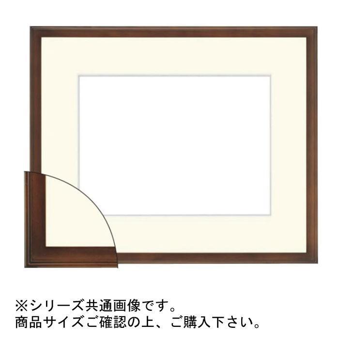 【クーポンあり】【送料無料】大額 9787 水彩額 F10 ブラウン