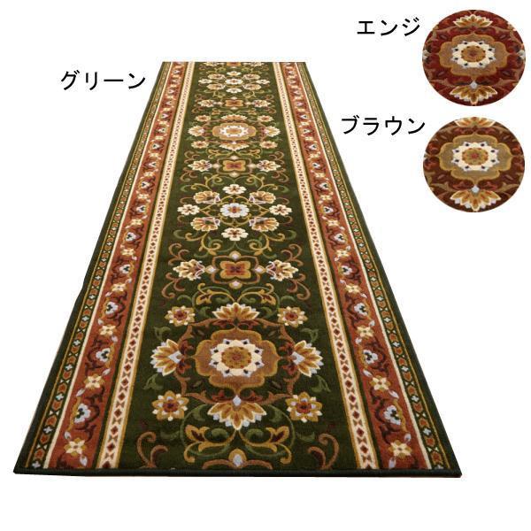 【送料無料】アラベスク 廊下敷き 廊下マット 80×340cm ラグジュアリーなマットです。