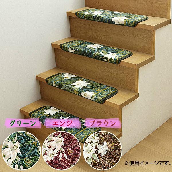 【クーポンあり】【送料無料】ユリ 階段マット 15段 65×21×折曲4cm
