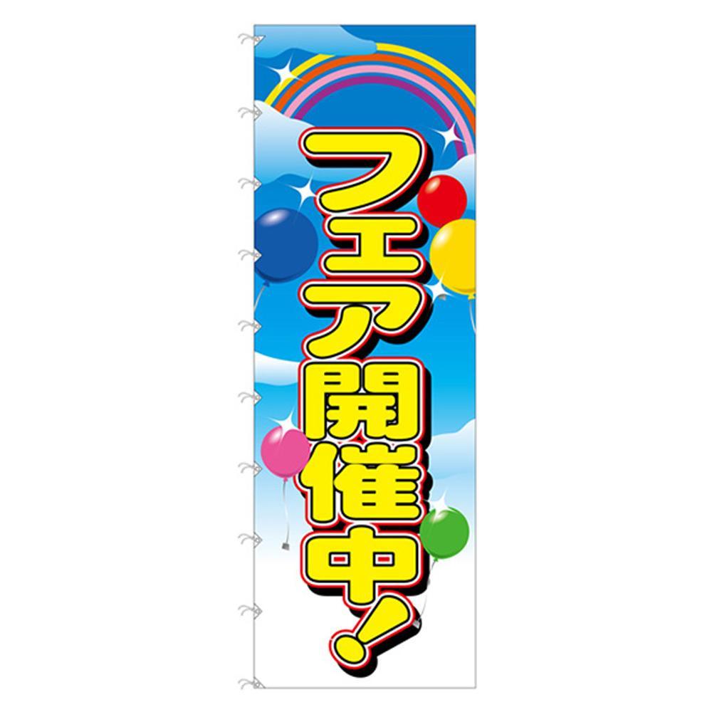 【クーポンあり】【送料無料】Nメガのぼりライト 69756 フェア開催中! のぼりでアピール!