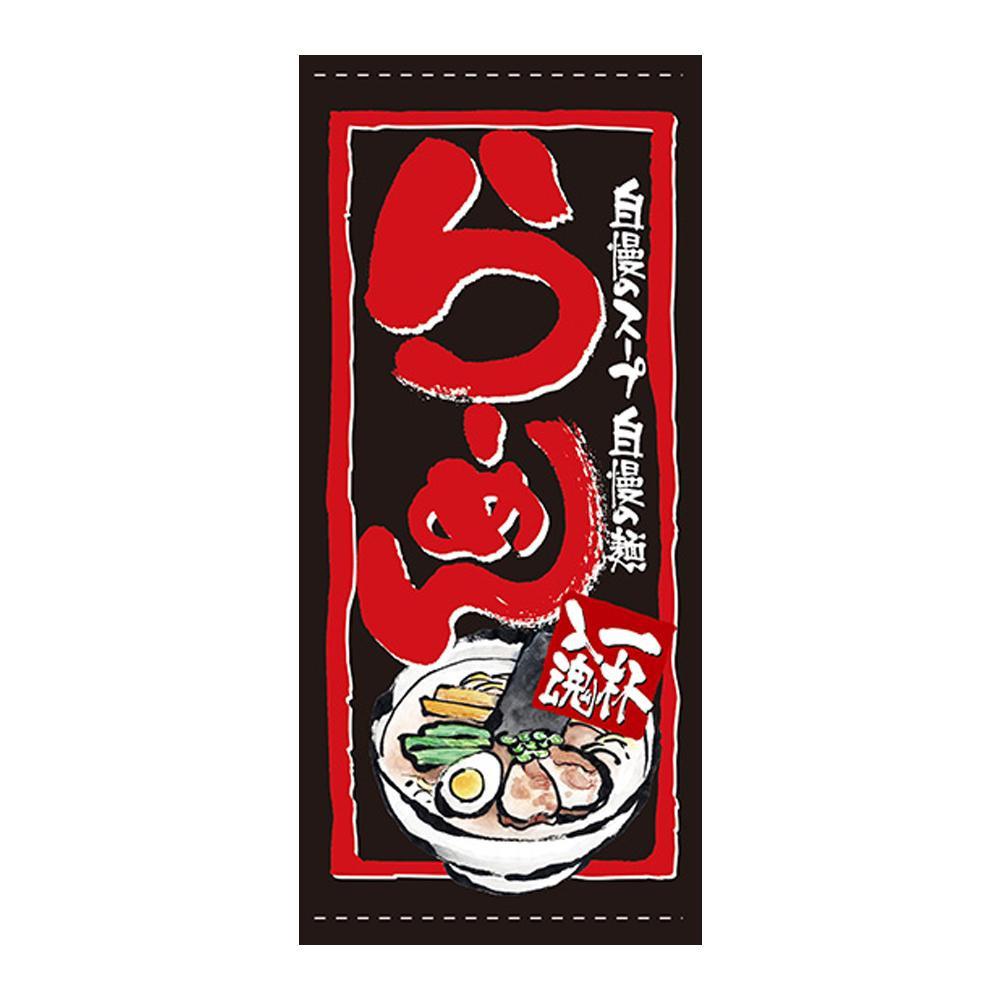 【クーポンあり】【送料無料】N店頭幕 7704 らーめん ポンジ 宣伝に最適!