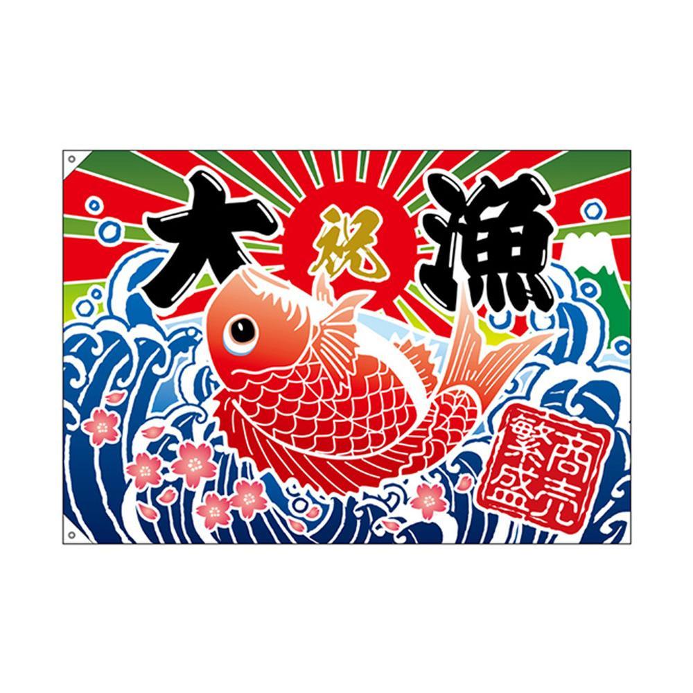 【クーポンあり】【送料無料】E大漁旗 26903 大漁 商売繁盛 W1300 ポリエステルハンプ 明るいカラーとデザインの大漁旗!