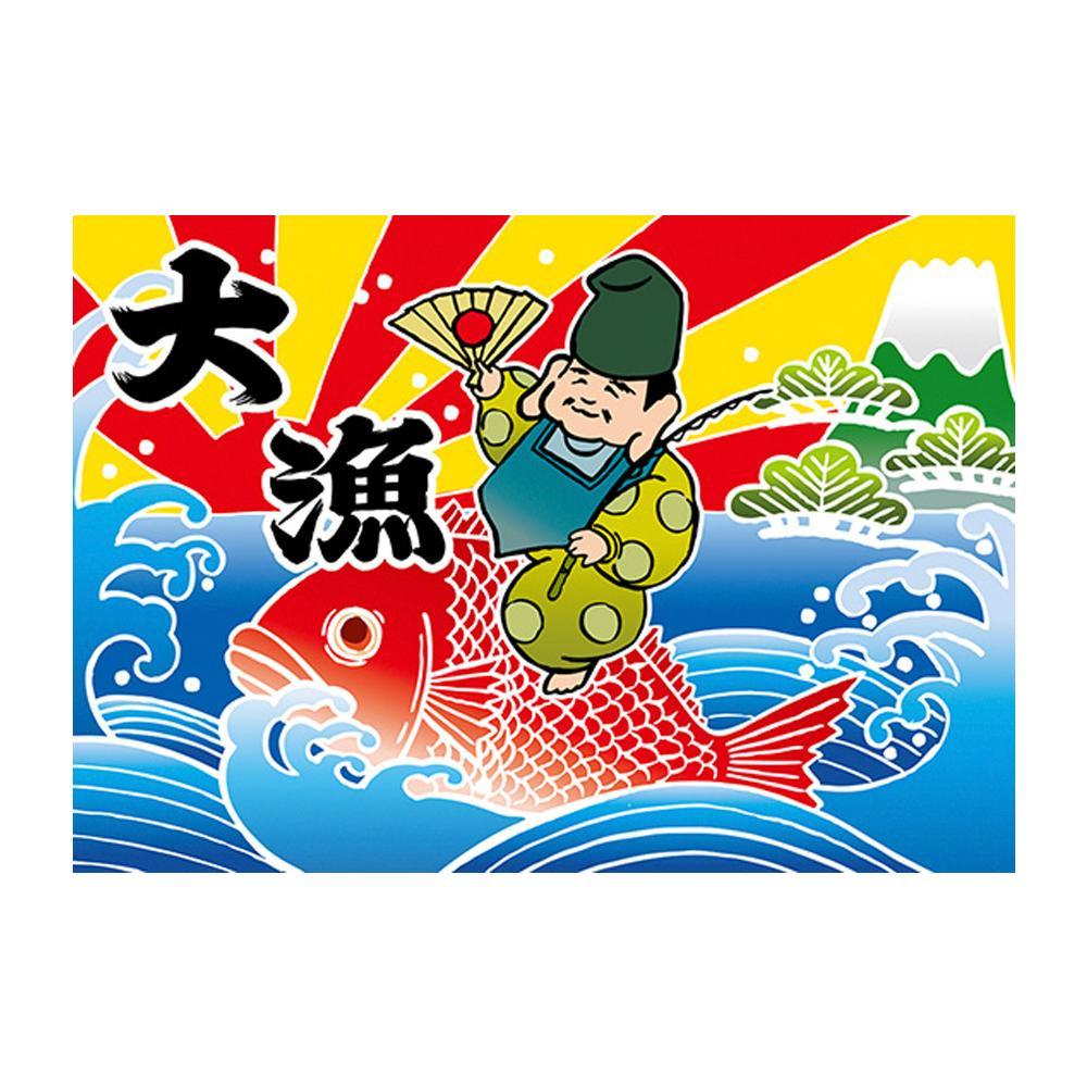 【クーポンあり】【送料無料】E大漁旗 19963 大漁 恵比寿様 W1000 ポリエステルハンプ 明るいカラーとデザインの大漁旗!