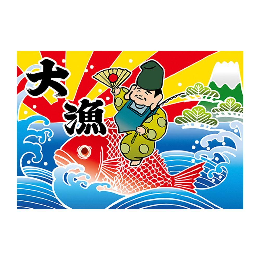【送料無料】E大漁旗 19964 大漁 恵比寿様 W1300 ポリエステルハンプ 明るいカラーとデザインの大漁旗!