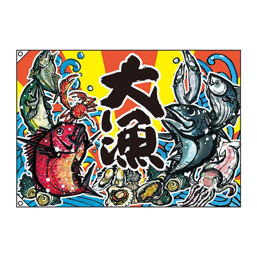【クーポンあり】【送料無料】E大漁旗 63170 大漁 W1000 ポリエステルハンプ 明るいカラーとデザインの大漁旗!