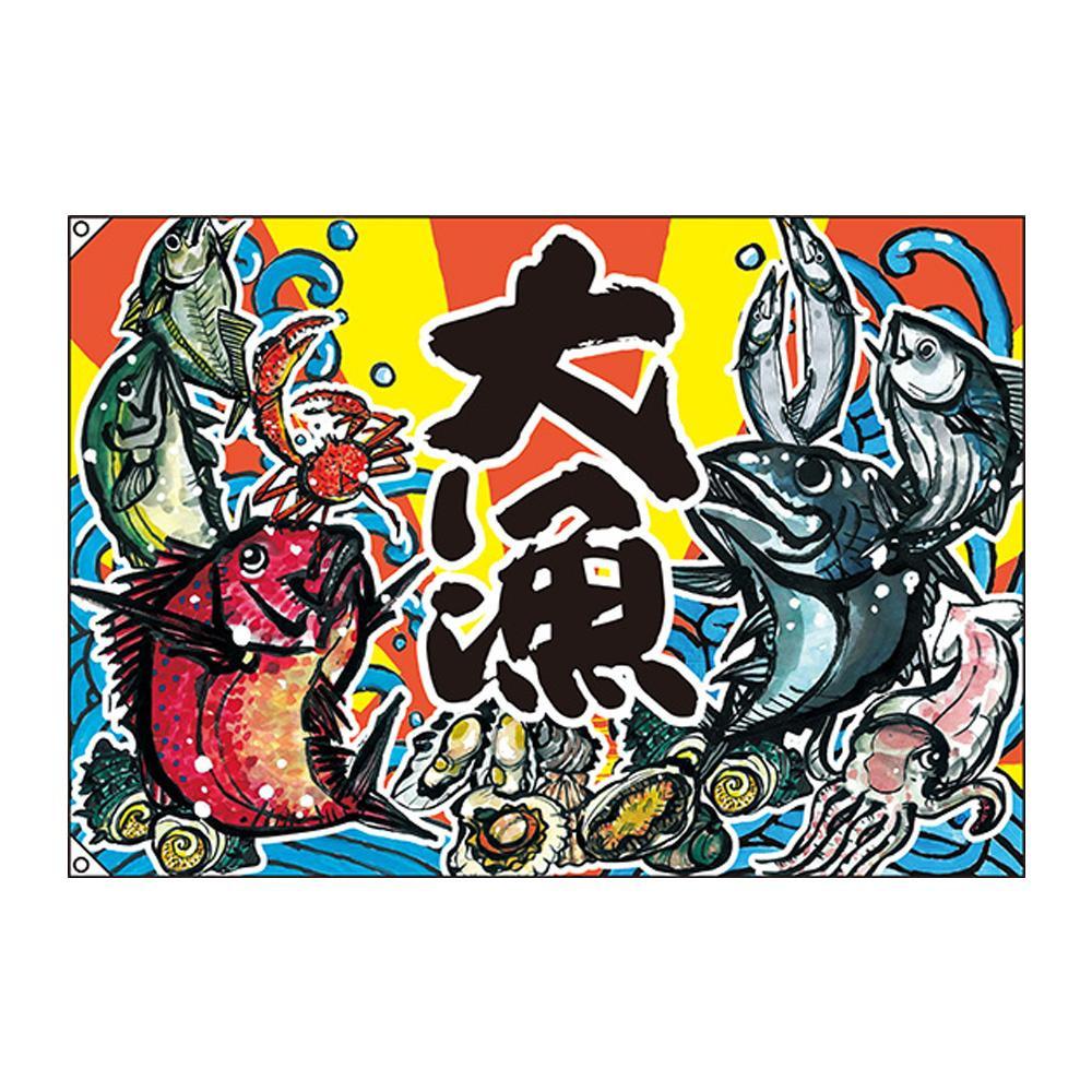 【クーポンあり】【送料無料】E大漁旗 63171 大漁 W1300 ポリエステルハンプ 明るいカラーとデザインの大漁旗!