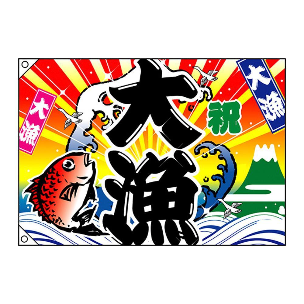 【クーポンあり】【送料無料】E大漁旗 2948 大漁 祝 W1000 ポリエステルハンプ 明るいカラーとデザインの大漁旗!