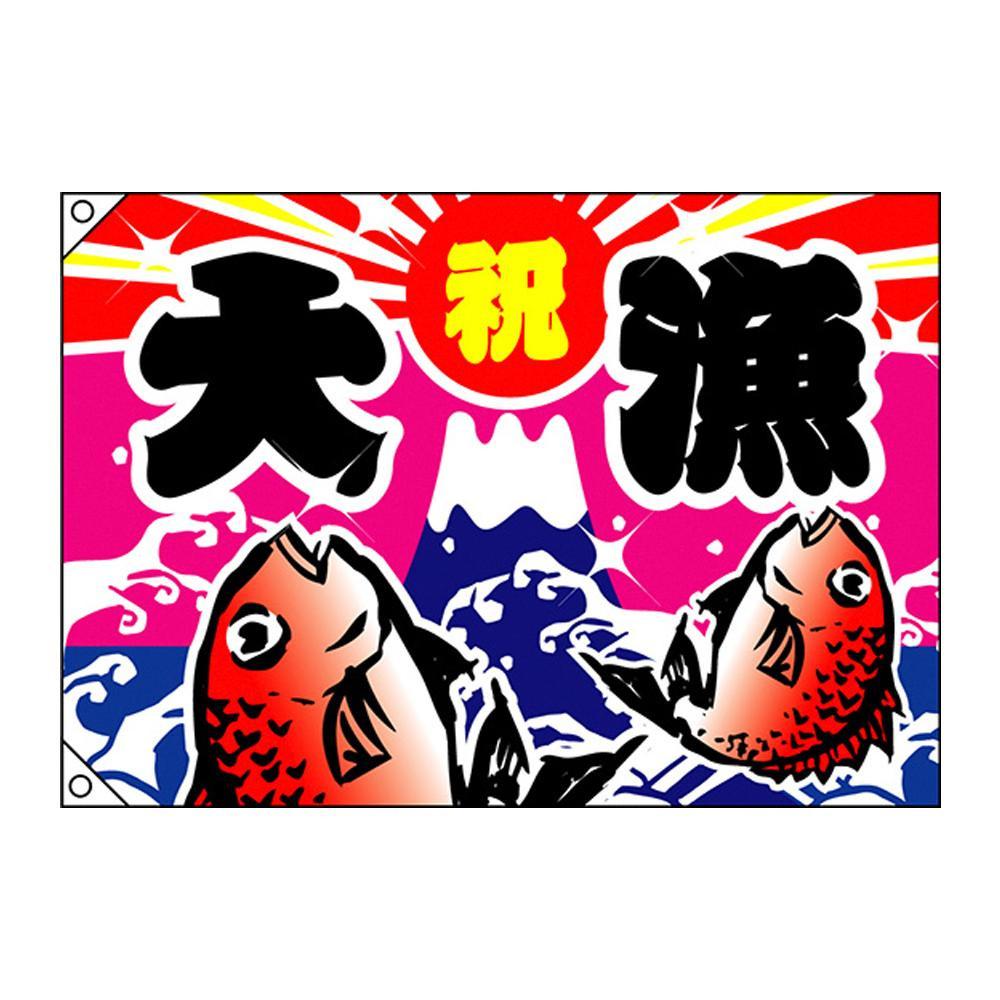 【クーポンあり】【送料無料】E大漁旗 4485 大漁 祝 W1300 ポリエステルハンプ 明るいカラーとデザインの大漁旗!