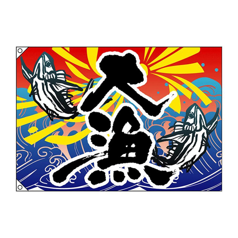 【クーポンあり】【送料無料】E大漁旗 3479 大漁 W1000 ポリエステルハンプ 明るいカラーとデザインの大漁旗!