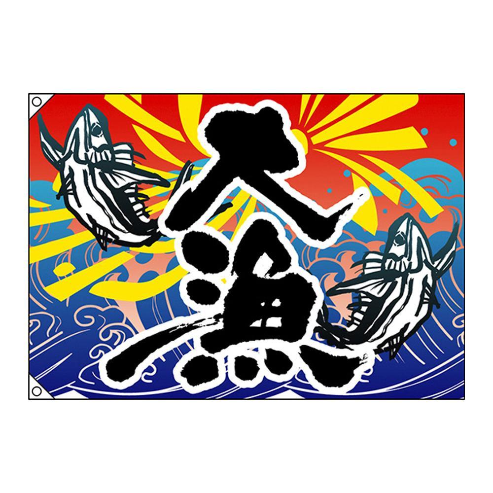 【クーポンあり】【送料無料】E大漁旗 4478 大漁 W1300 ポリエステルハンプ 明るいカラーとデザインの大漁旗!