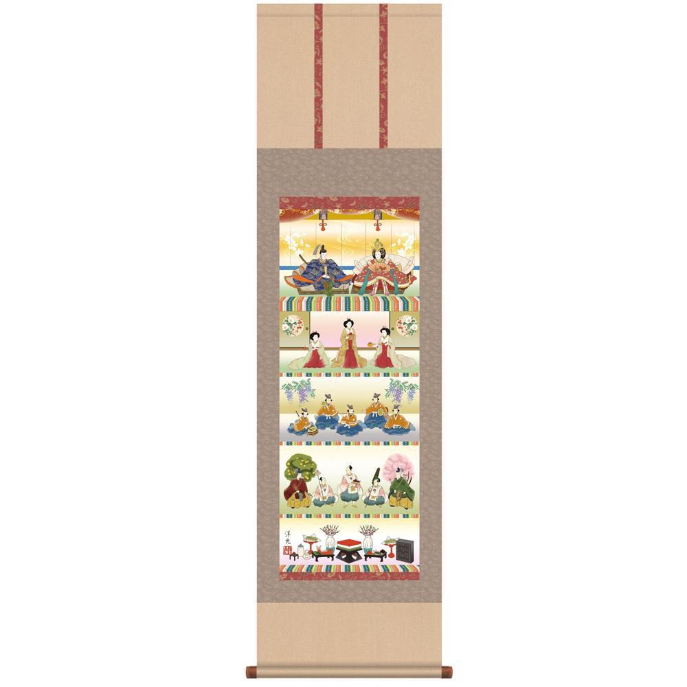 【クーポンあり】【送料無料】井川洋光 桃の節句(雛祭り)掛軸 「五段飾り雛」 212081 桃の節句を華やかに演出する心和む掛け軸。