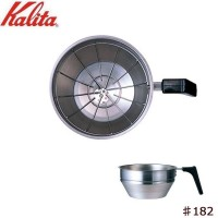 【クーポンあり】【送料無料】Kalita(カリタ) ステンレスファンネル ♯182 64013 抽出 濾過 速い コーヒー 珈琲 簡単 台所 キッチン
