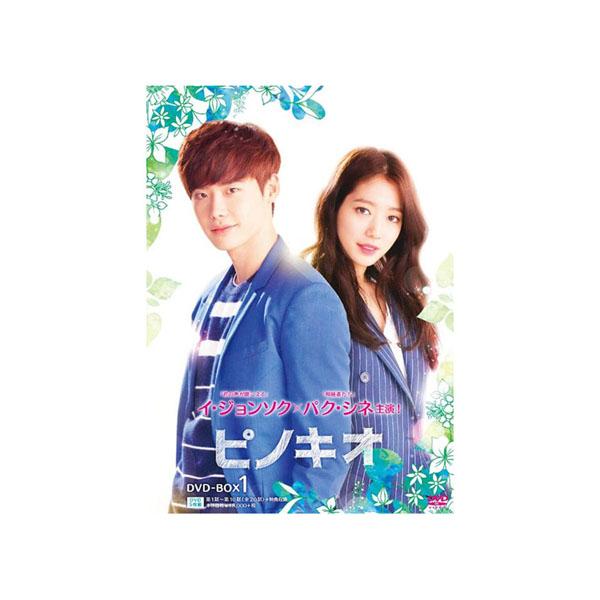 【クーポンあり】【送料無料】韓国ドラマ ピノキオ DVD-BOX1 TCED-2906 嘘の中で生きる青年と嘘をつけないヒロインのラブストーリー!