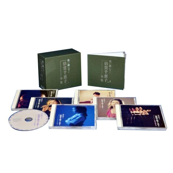 【クーポンあり】【送料無料】歌い継いで・・・倍賞千恵子 全集 NKCD-7471~6 現在の彼女と若い時代の歌声をお楽しみ下さい。
