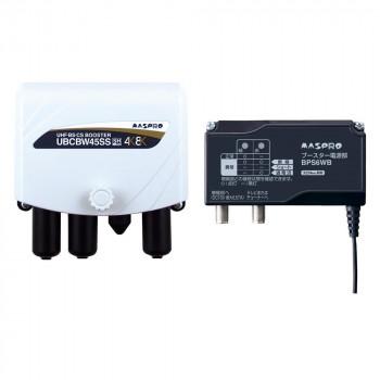【クーポンあり】【送料無料】マスプロ電工 UHF・BS・CSブースター UBCBW45SS BS・CS入力レベル調整3段切換搭載