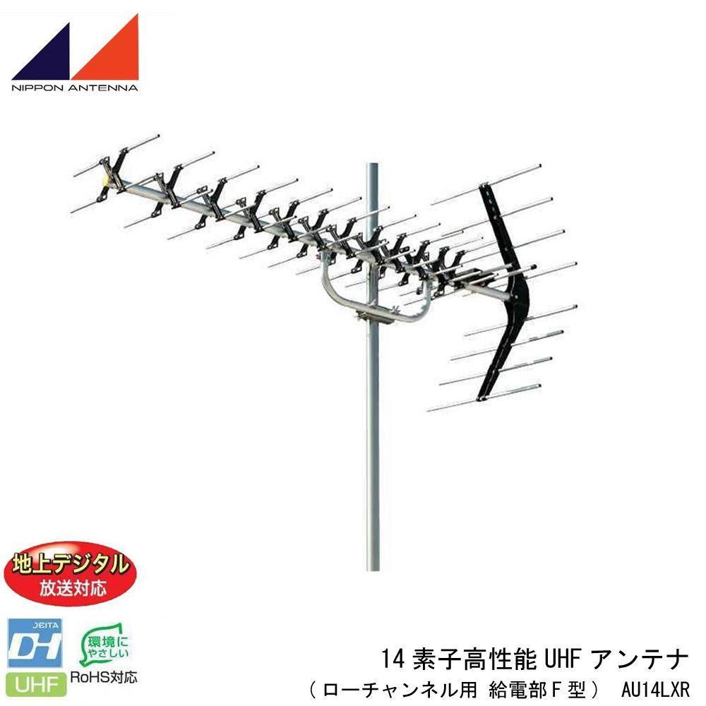 【クーポンあり】【送料無料】日本アンテナ 14素子高性能UHFアンテナ(ローチャンネル用 給電部F型) AU14LXR 電波の弱い地域に適した、14素子高性能UHFアンテナ。