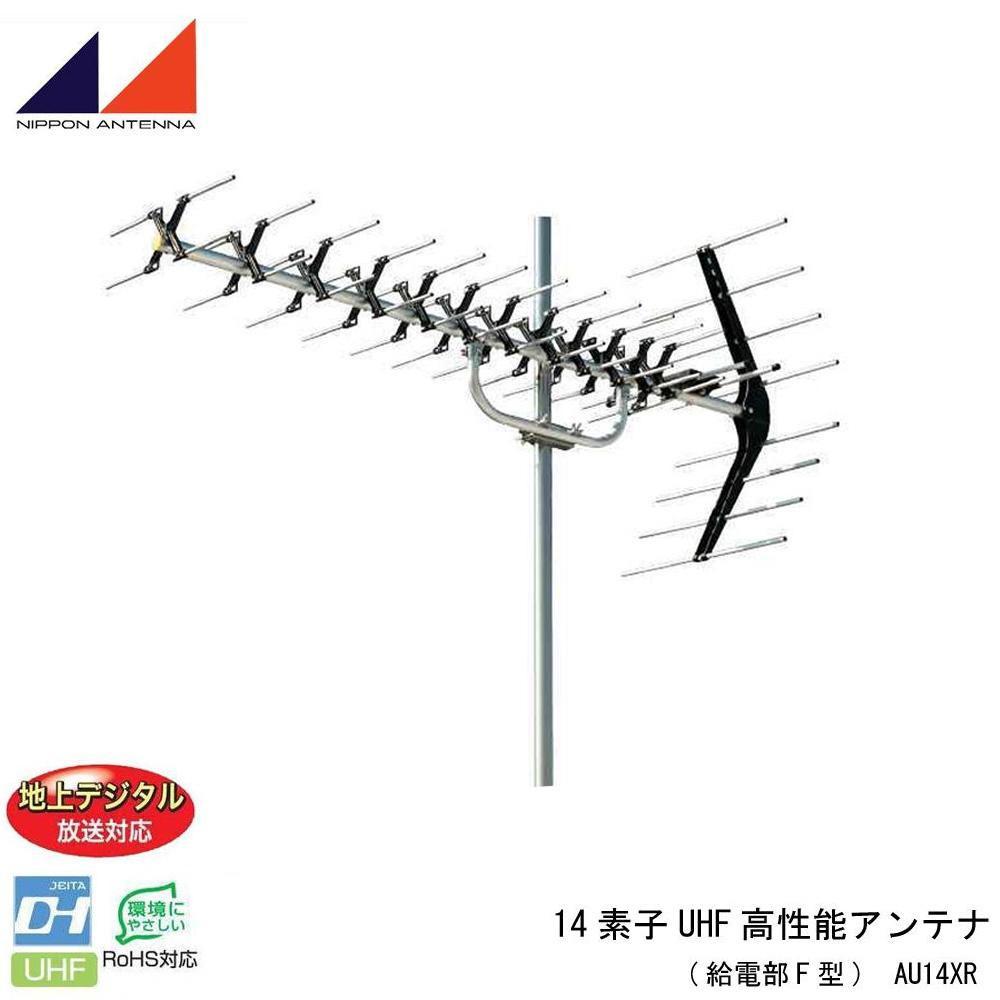 【クーポンあり】【送料無料】日本アンテナ 14素子UHF高性能アンテナ(給電部F型) AU14XR