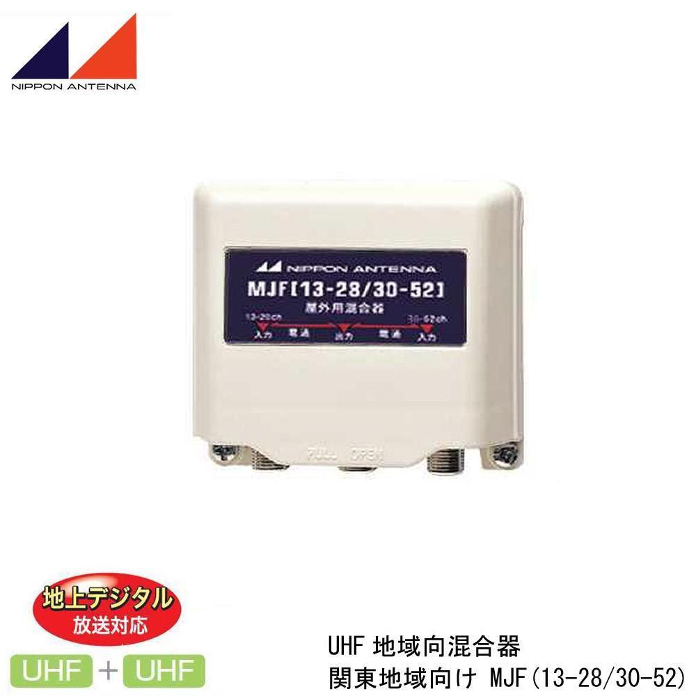 【クーポンあり】【送料無料】日本アンテナ UHF地域向混合器 関東地域向け MJF(13-28/30-52)