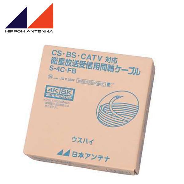 【クーポンあり】【送料無料】日本アンテナ CS・BS・CATV対応 衛星放送受信用同軸ケーブル 100m巻 S-4C-FB(ウスハイ)