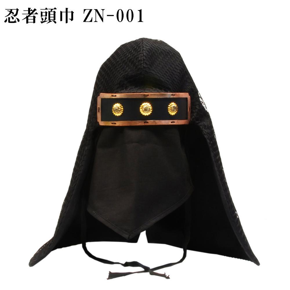 【ポイント10倍】【クーポンあり】【送料無料】忍者頭巾 ZN-001