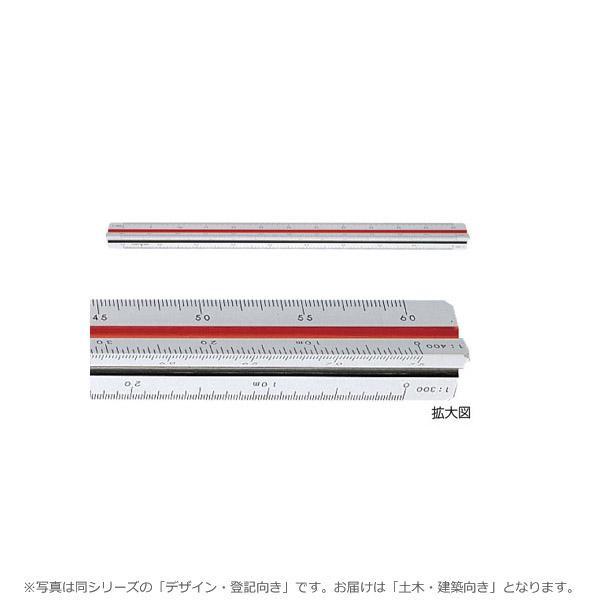 再生ABS樹脂を使用した土木 建築向き三角スケール 上等 クーポンあり 三角スケール 建築向き ニュータイプ 土木 1-882-0304 永遠の定番