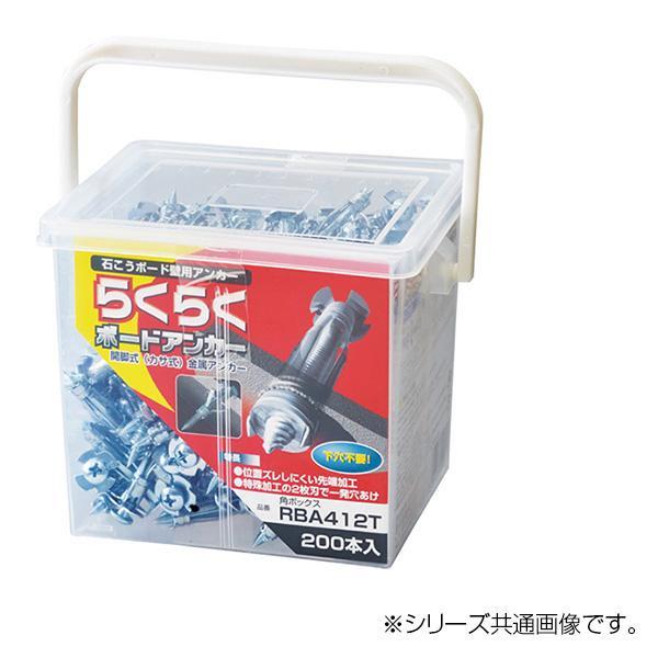【クーポンあり】【送料無料】らくらくボードアンカー 角ボックス 200本入 RBA416T