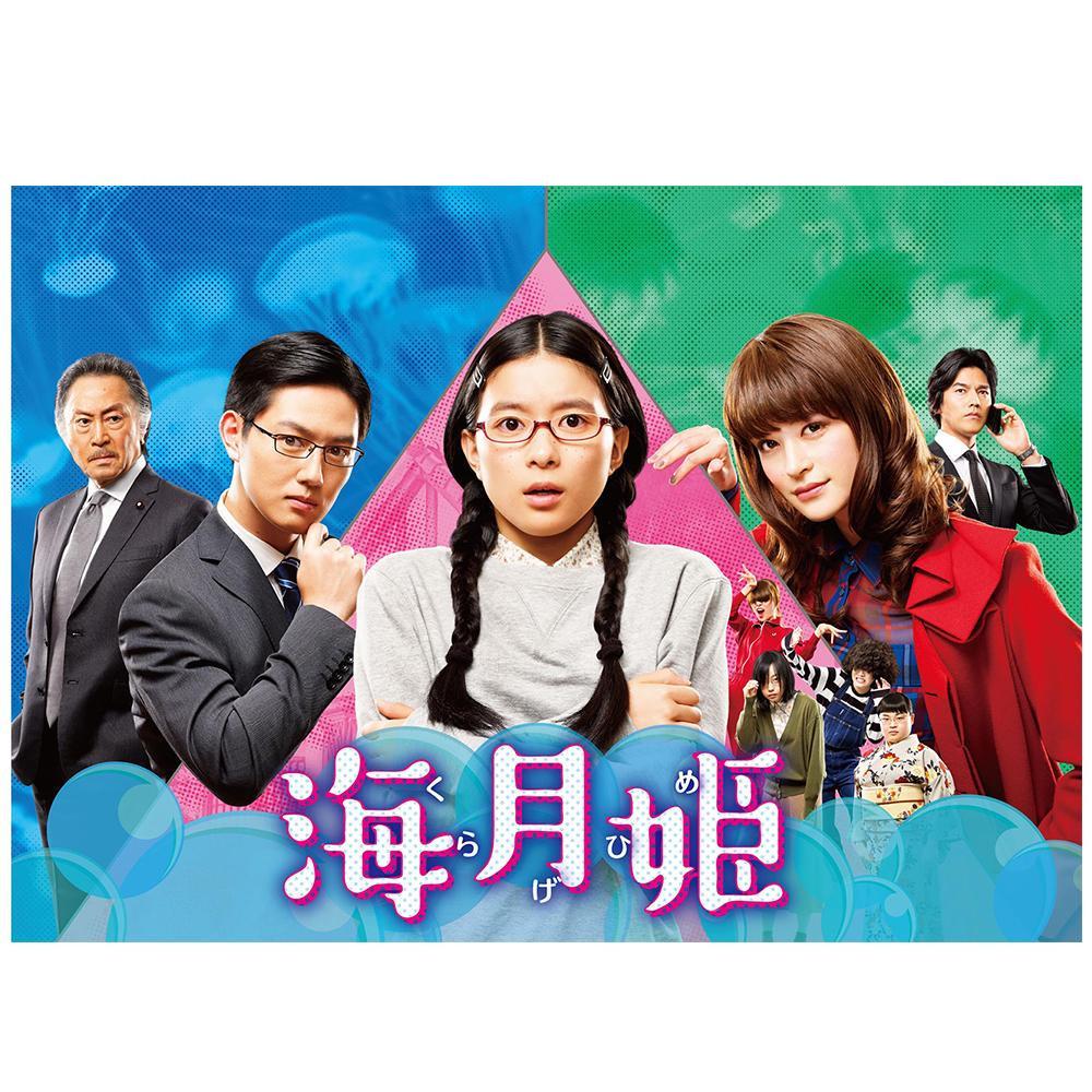 【クーポンあり】【送料無料】海月姫 Blu-ray BOX TCBD-0741 ドラマ史上、一番ややこしい、三角関係。