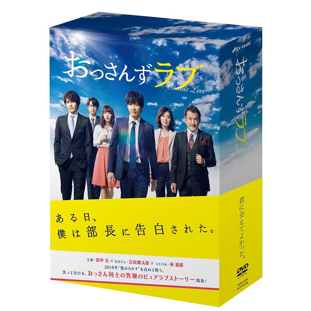 【クーポンあり】【送料無料】おっさんずラブ DVD-BOX TCED-4124 ある日、僕は部長に告白された。