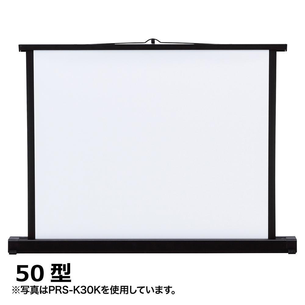 【クーポンあり】【送料無料】サンワサプライ プロジェクタースクリーン 机上式 50型相当 PRS-K50K 軽量でスマートな机上式プロジェクタースクリーン。