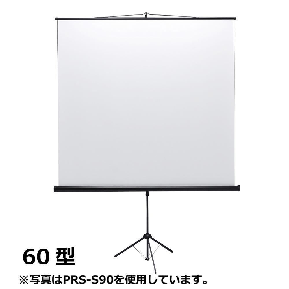 【クーポンあり】【送料無料】サンワサプライ プロジェクタースクリーン 三脚式 60型相当 PRS-S60 三脚式のプロジェクタースクリーン。