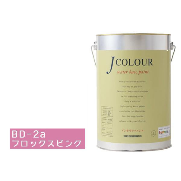【クーポンあり】【送料無料】ターナー色彩 水性インテリアペイント Jカラー 4L フロックスピンク JC40BD2A(BD-2a) 壁紙の上からでも簡単に塗れるインテリアペイント♪