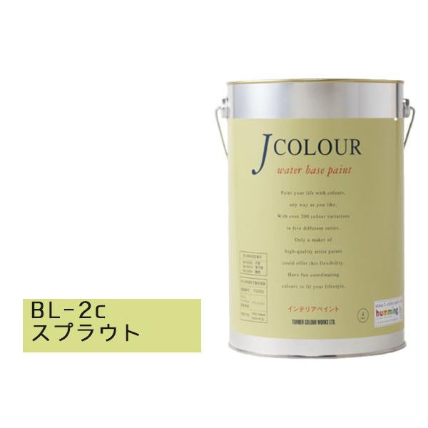 【クーポンあり】【送料無料】ターナー色彩 水性インテリアペイント Jカラー 4L スプラウト JC40BL2C(BL-2c) 壁紙の上からでも簡単に塗れるインテリアペイント♪