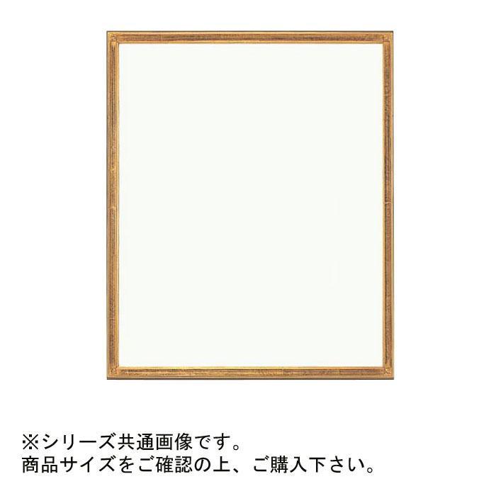 【クーポンあり】【送料無料】大額 9736 デッサン額 小全紙 ゴールド