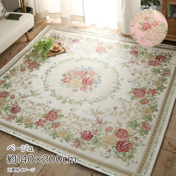【クーポンあり】【送料無料】手洗いOK!ゴブラン織りラグ 約140×200cm
