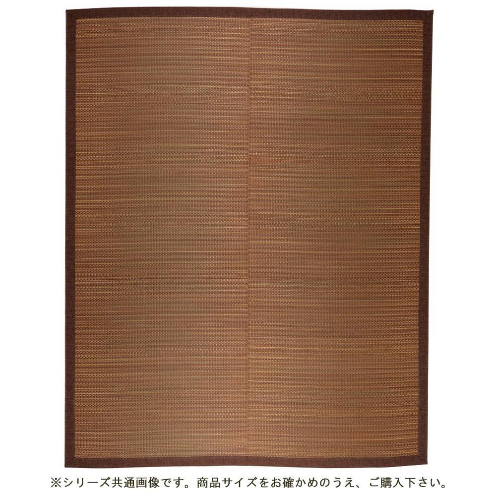 【クーポンあり】【送料無料】い草センターラグ(裏貼り) 南風(なんぷう) 約191×240cm ブラウン 81847301