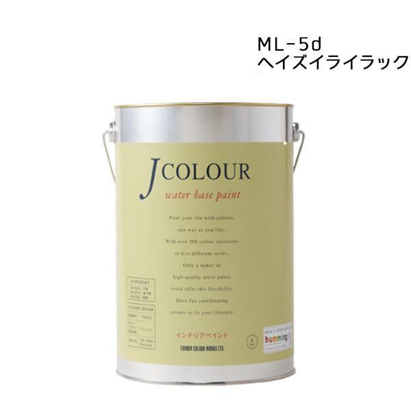 【クーポンあり】【送料無料】ターナー色彩 水性インテリアペイント Jカラー 4L ヘイズイライラック JC40ML5D(ML-5d) 壁紙の上からでも簡単に塗れるインテリアペイント♪