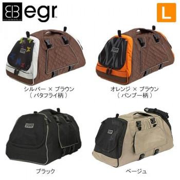 【クーポンあり】【送料無料】egr Italy/イージーアール社 ペットキャリー JETSET(ジェットセット) FF L(~10kg対応)