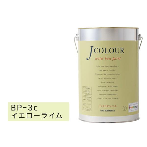 【クーポンあり】【送料無料】ターナー色彩 水性インテリアペイント Jカラー 4L イエローライム JC40BP3C(BP-3c) 壁紙の上からでも簡単に塗れるインテリアペイント♪